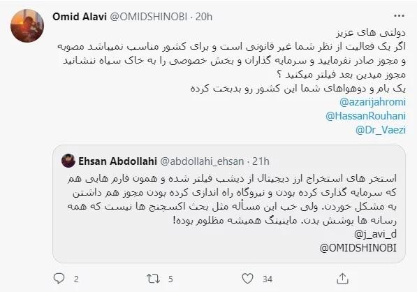 توئیت _علو1ی
