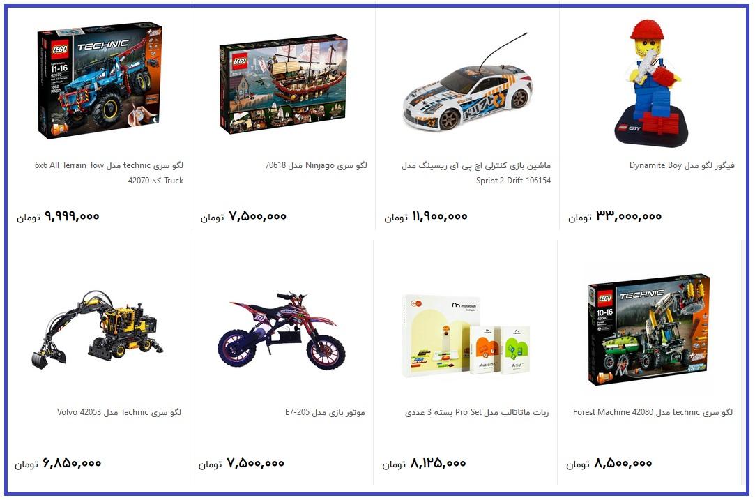 قیمت-اسباب-بازی