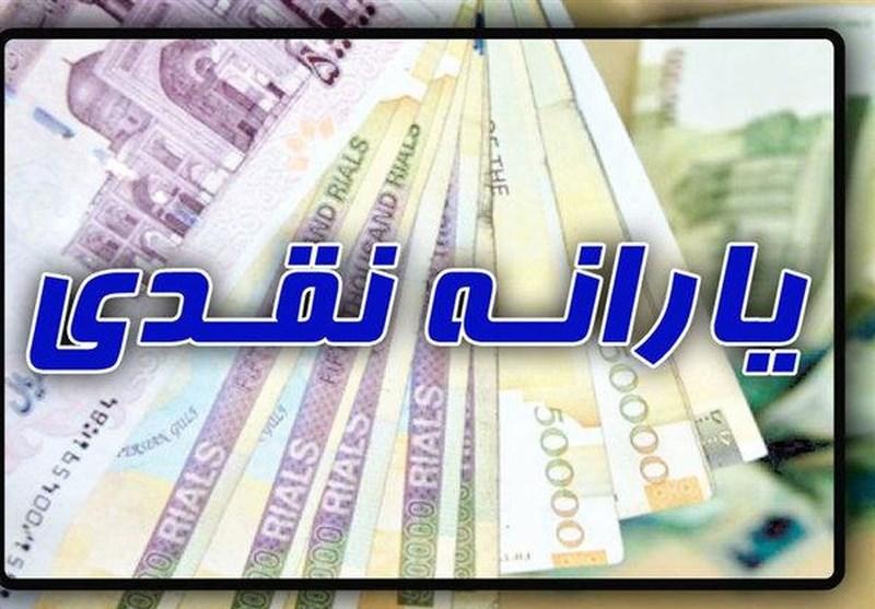 یارانه_نقدی۲