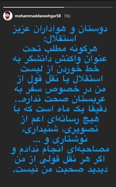 واکنش_دانشگر