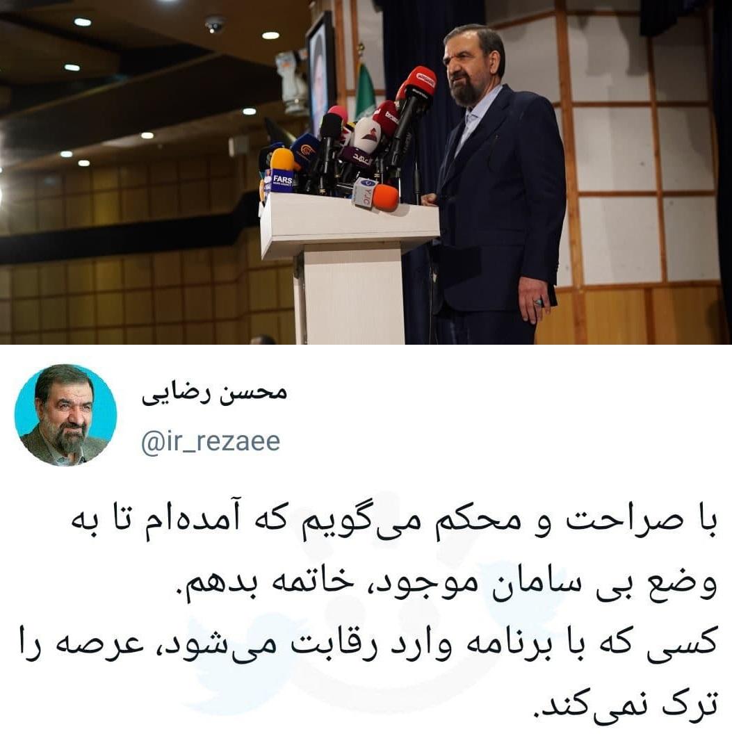 توئیت_محسن-رضایی