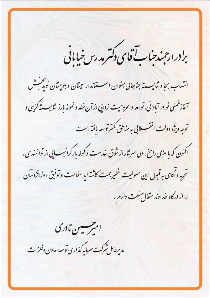 نامه-امیرحسین-نادری