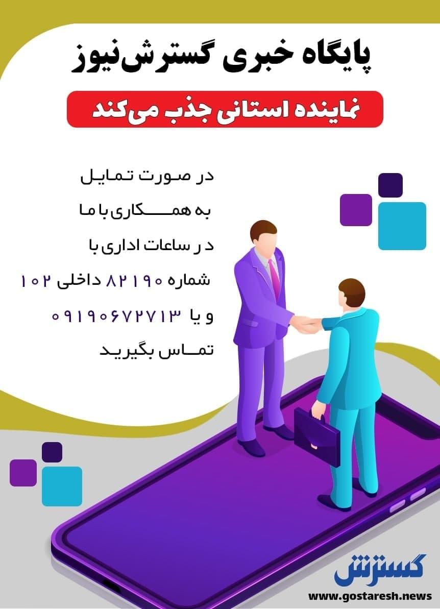 گسترش نیوز استخدام نماینده استانی