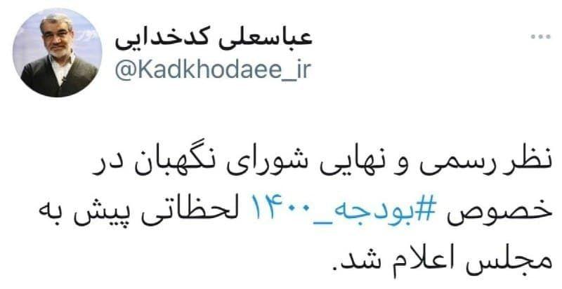 کدخدایی+توییت
