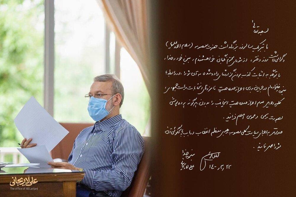 لاریجانی-بیانیه