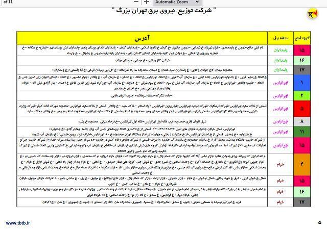 جزییات-قطعی-برق-تهران-6