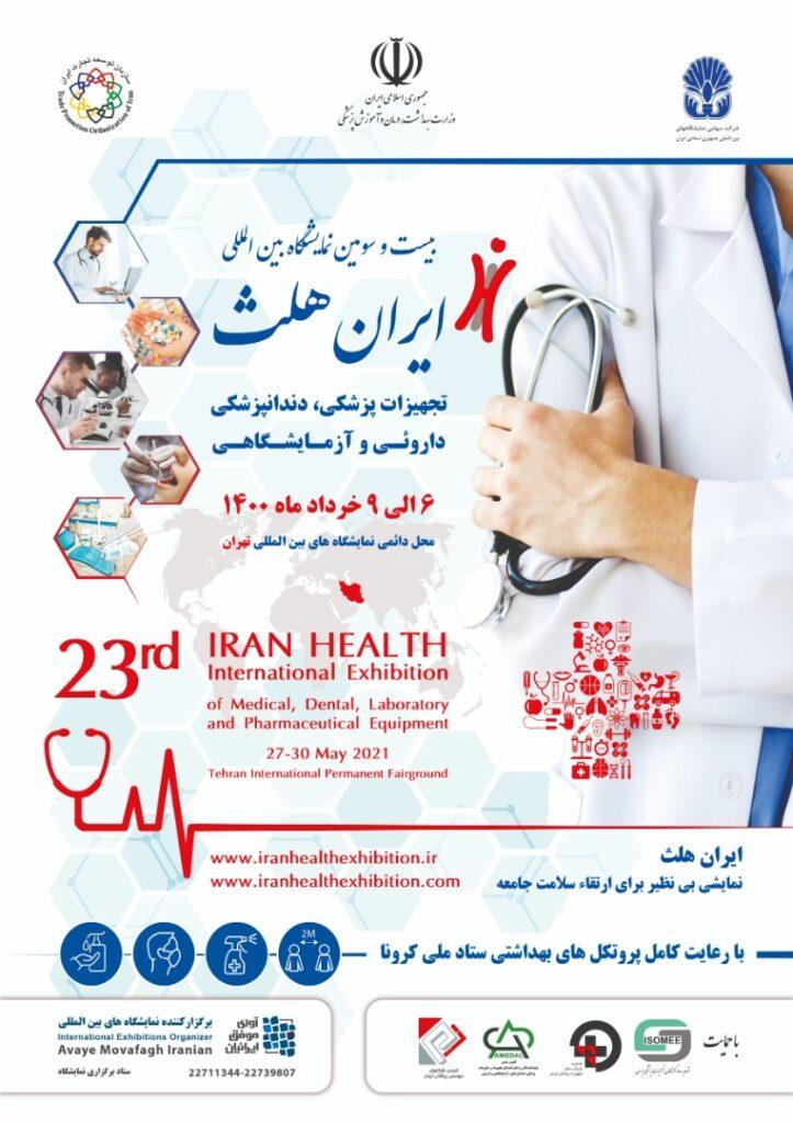 پوستر-نمایشگاه-ایران-هلث-1400