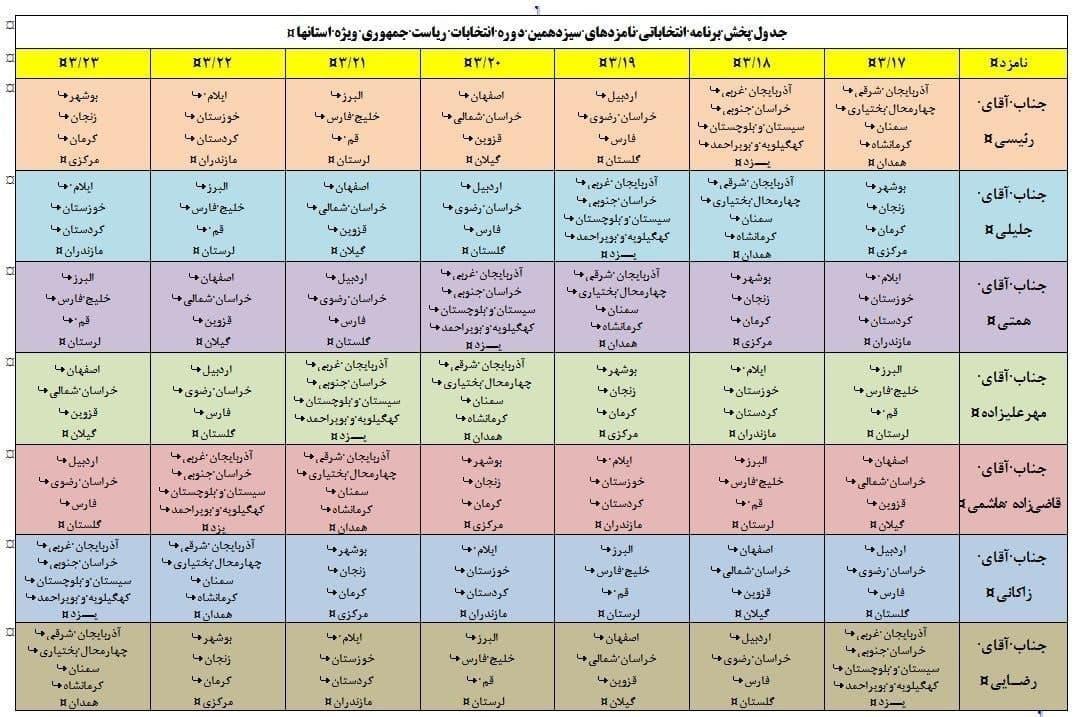 انتخابات-برنامه
