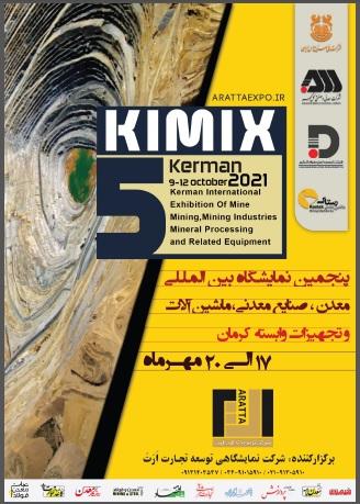 نمایشگاه-کرمان