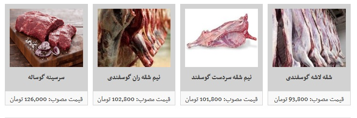 گوشت-3