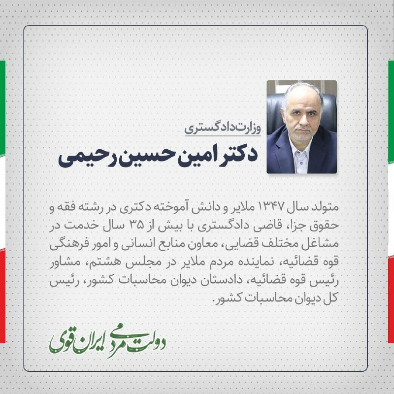 امینحسین+رحیمی