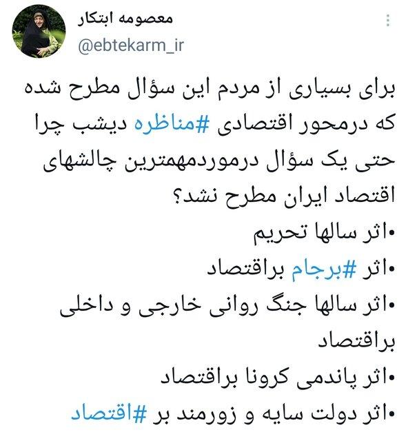 معصومه_ابتکار_توییتر