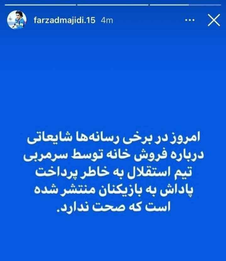 تکذیب_فروش_خانه
