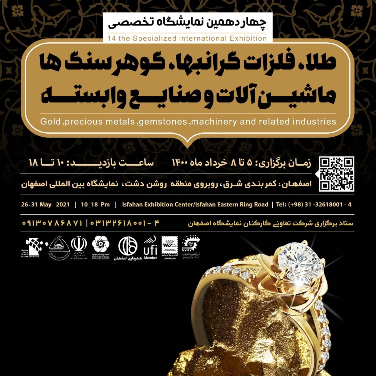 نمایشگاه-طلای-اصفهان