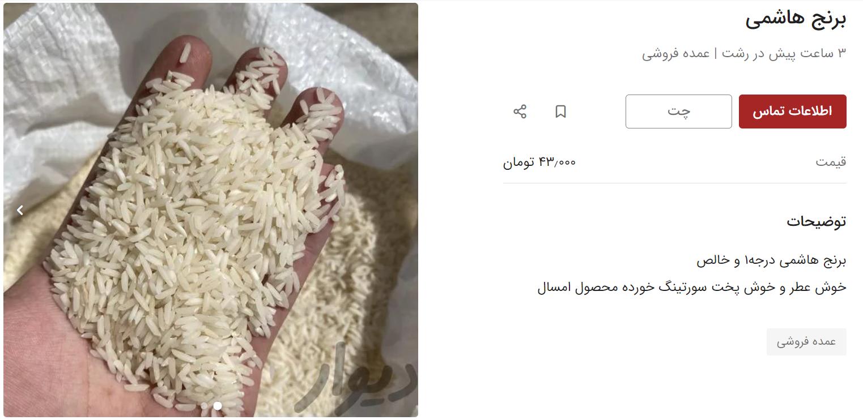 قیمت-برنج