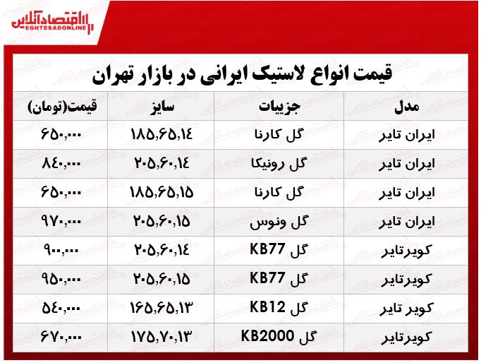 لاستیک+ایرانی