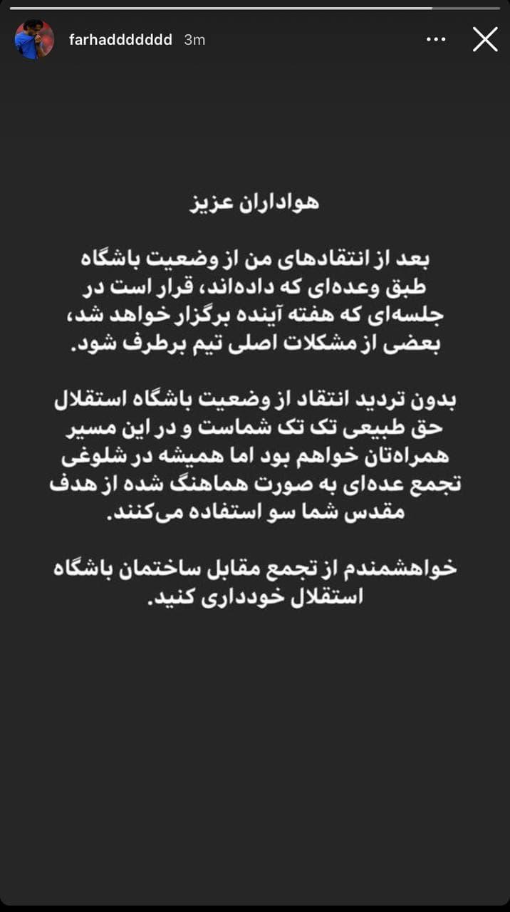 درخواست_مجیدی