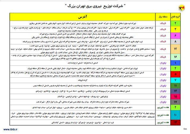 جزییات-قطعی-برق-تهران-11