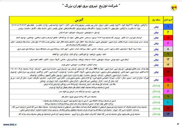 جزییات-قطعی-برق-تهران-5