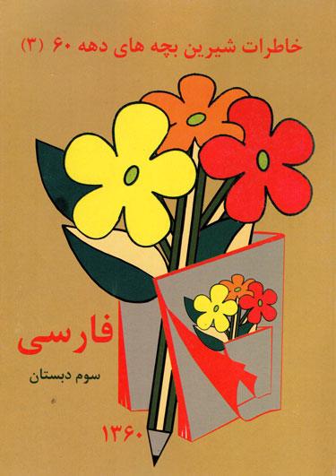 فارسی-سوم-دبستان