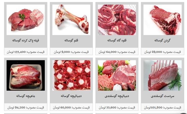 گوشت-2