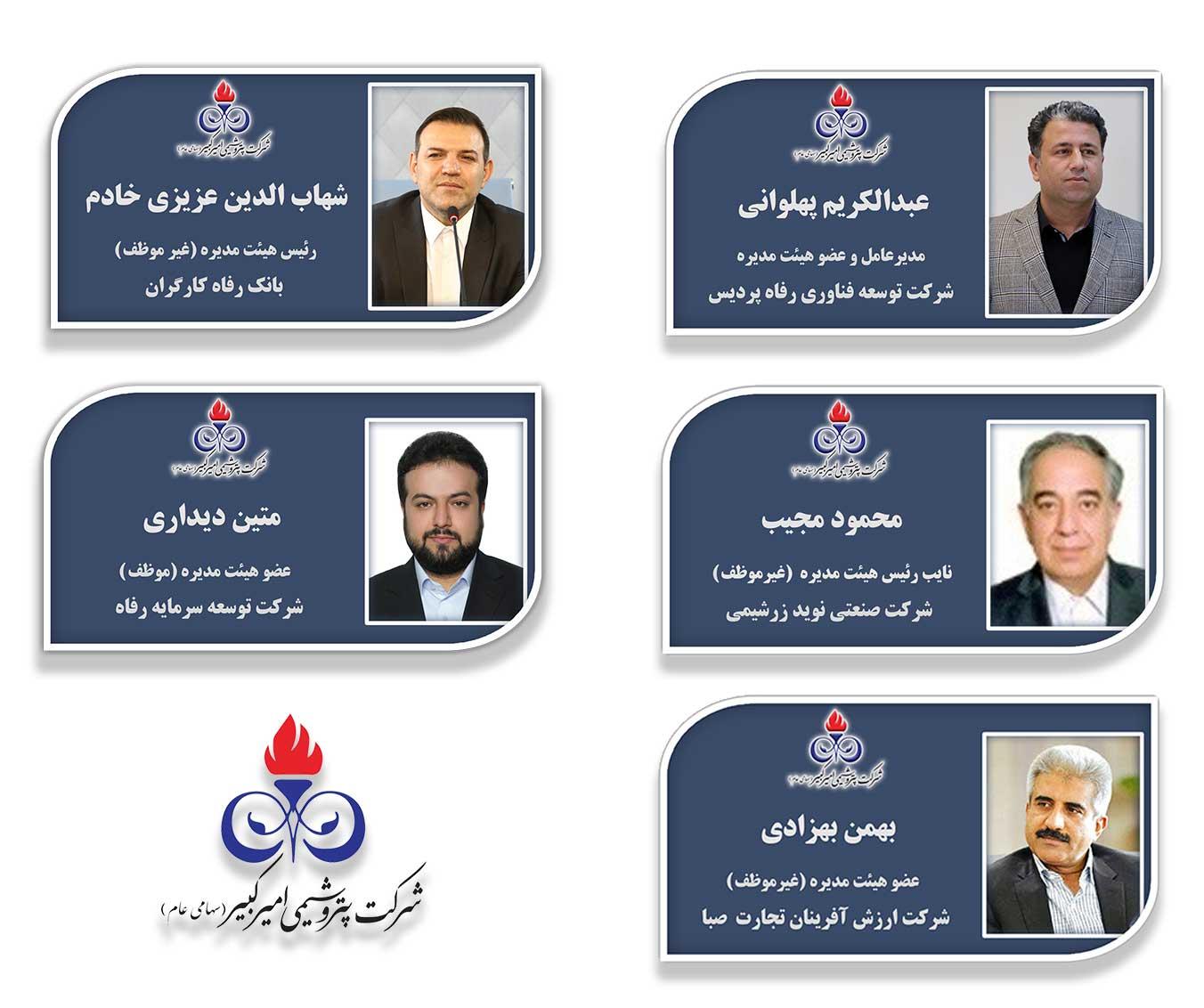 پتروشیمی_عزیزی_خادم (2)