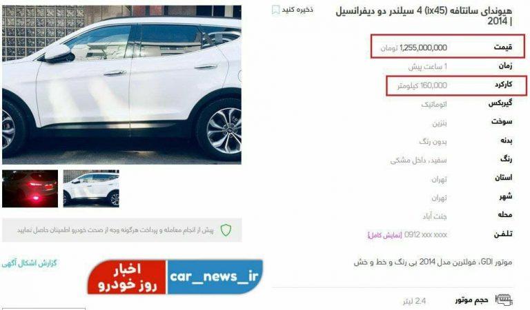 آگهی-فروش-سانتافه-در-ایران