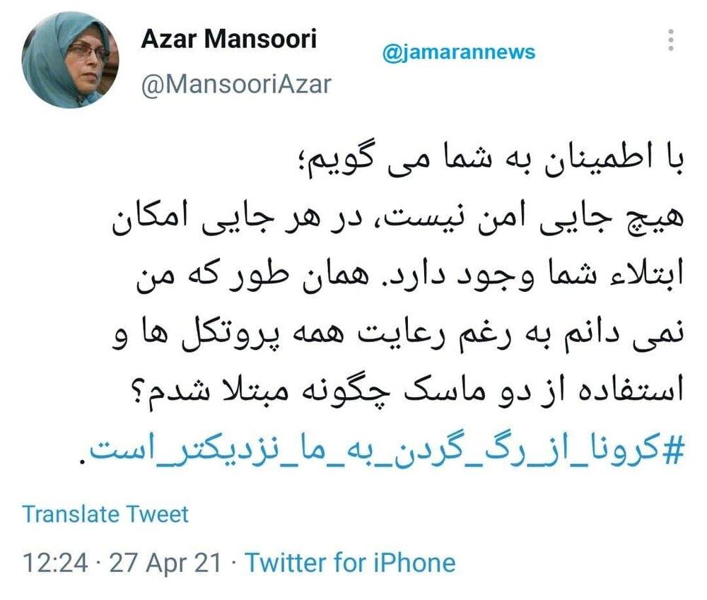 توییت منصوری