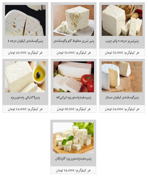 پنیر-قیمت