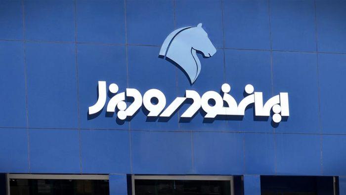 فروش فوق العاده ایران خودرو برای عید فطر + جزییات