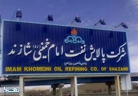 آغاز پروژه بازیابی آب های با املاح بالا درشرکت پالایش نفت امام خمینی