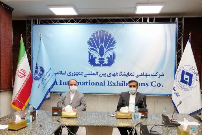 توافق مهم نمایشگاه تهران با اتاق تعاون