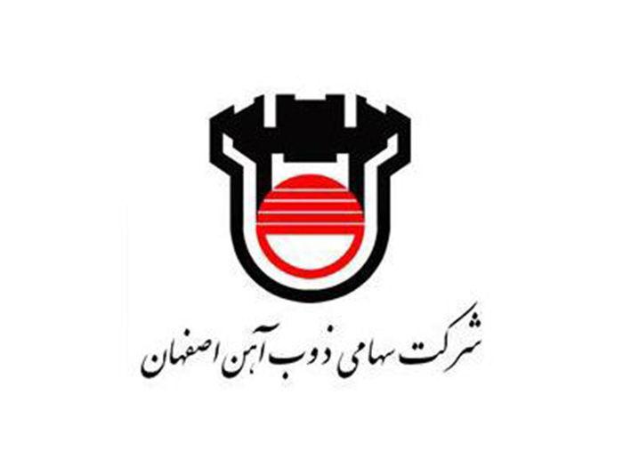 ذوب آهن اصفهان رکورد فروش ماهانه را شکست