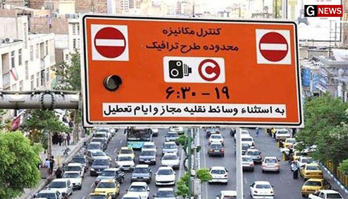 اعلام نرخ های جدید طرح ترافیک + جدول