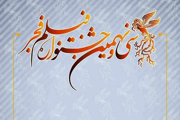 خرید بلیتهای جشنواره فیلم فجر از فردا