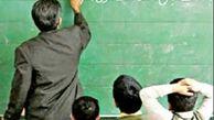 شرایط اختصاصی استخدام در وزارت آموزش و پرورش