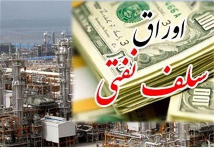 اوراق سلف نفتی جایگزین صادرات نفت می شود