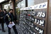 سومین قیمت ارز در صرافی ملی اعلام شد