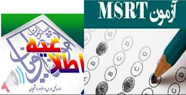 اعلام زمان برگزاری آزمون زبان وزارت علوم