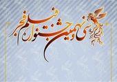بلیت فروشی جشنواره فجر هدف حمله سایبری قرار گرفت