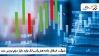 برترین اپراتور ارائه دهنده خدمات ارتباطی ثابت (آسیاتک) در تابلو بازاردوم بورس تهران