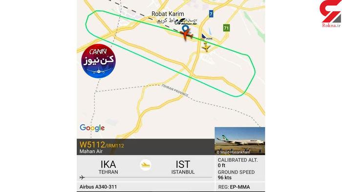 علت وحشت مسافران در پرواز تهران - استانبول چه بود؟