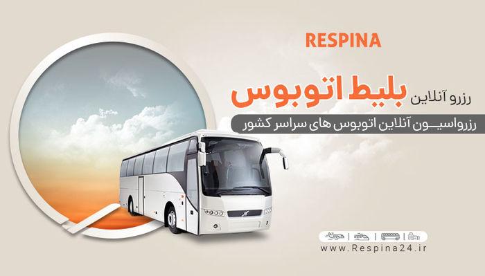 بلیط ارزان اتوبوس تهران شیراز را اینترنتی بخرید