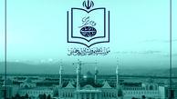 ادامه واکنش ها به حذف نام امام خمینی از بیانیه پایانی راهپیمایی ۲۲ بهمن