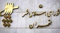 آغاز به کار ششمین دوره شورای اسلامی شهر تهران