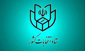 اطلاعیه ستادانتخابات کشور به ثبت نام کنندگان الکترونیکی