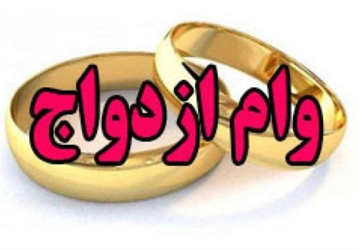 دریافت وام ازدواج با وثیقه یارانه!