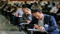 آخرین مهلت برای ثبتنام در آزمون وکالت