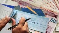 کاهش چکهای برگشتی