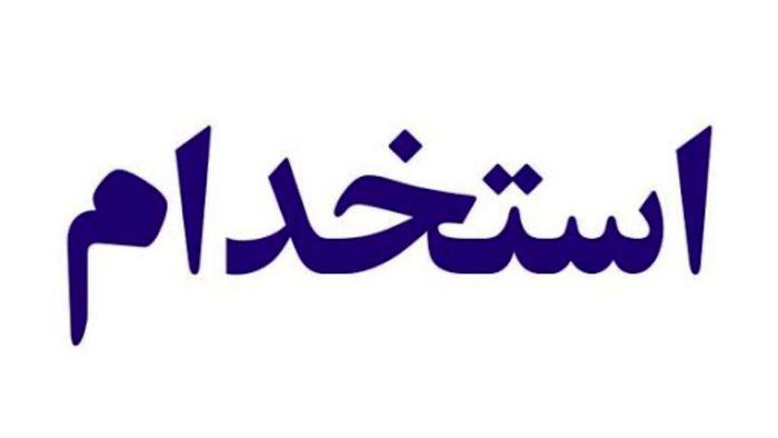 استخدام حسابدار صنعتی در تهران + شرایط